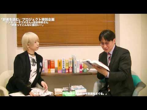 第3話「辞書を読む」プロジェクト特別企画 サンキュータツオさん×澁谷梓希さん 「辞書ってこんなに面白い!」