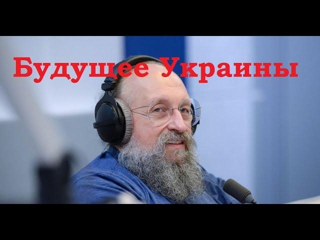 Анатолий Вассерман - О перспективах Новороссии и Украины