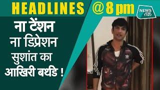 NEWS TAK TOP 5 : सुशांत की मौत से पहले के आखिरी खुशी के लम्हें !