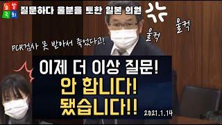 질문하다 울분 토한 일본 국회의원#일본방송#일본반응#한…