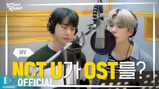 [Teaser] NCT U - New Love 2019.08.09 PM6 최초공개!! [일진에게 찍혔을 때 OST Part.1(Best Mistake OST Part.1)]