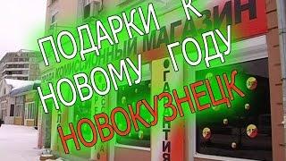 Кузбасская комиссионная торговля, Кемеровская область