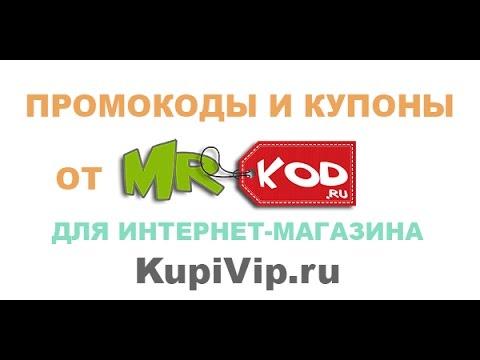KupiVIP  StefiShops   Скидки Купоны Промокоды