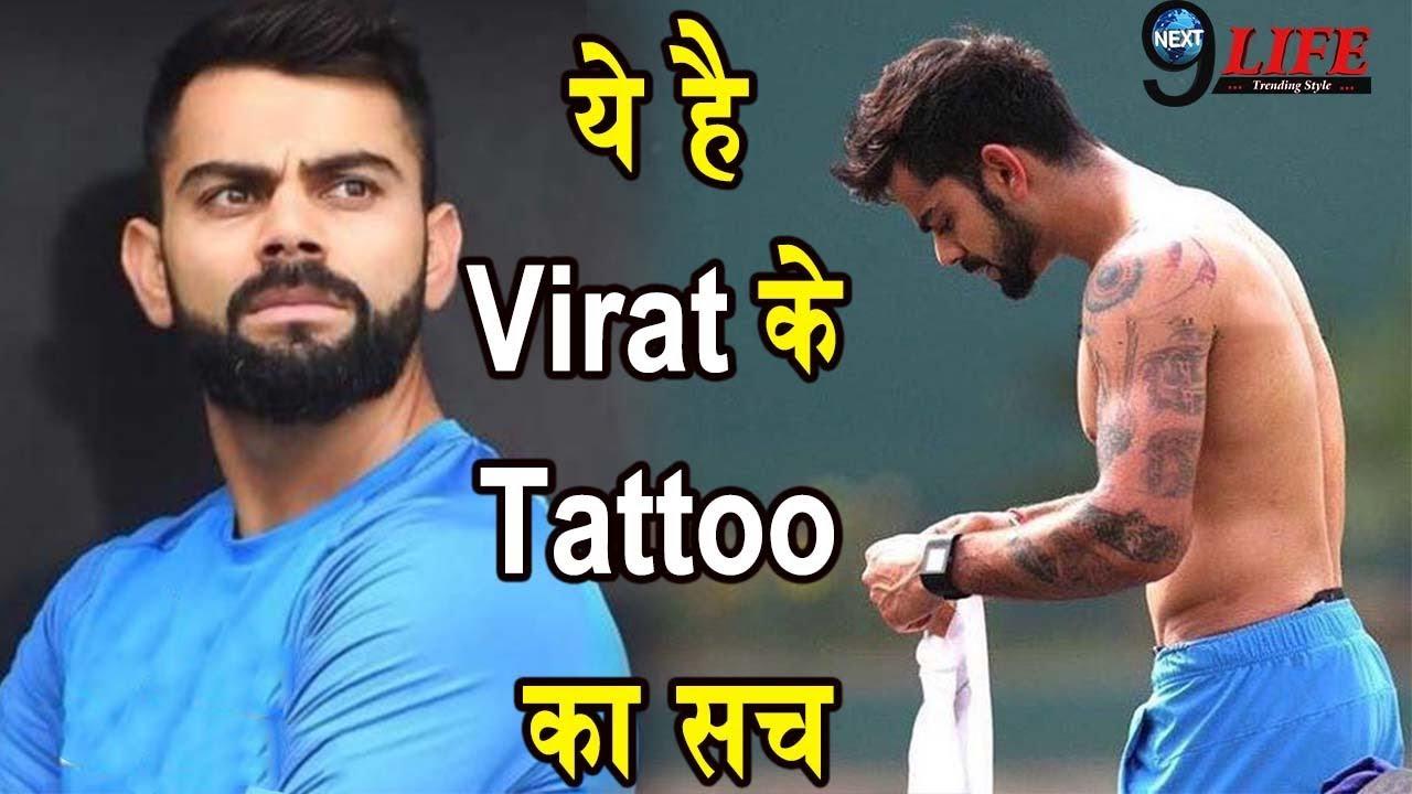 कप त न Virat Kohli क ब ड क 9 Tattoo क मतलब ह ब हद ख स Virat Kohli Tattoos Next9life