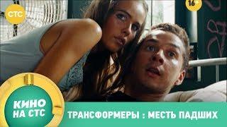 Кино в 21:00 | Трансформеры : Месть Падших
