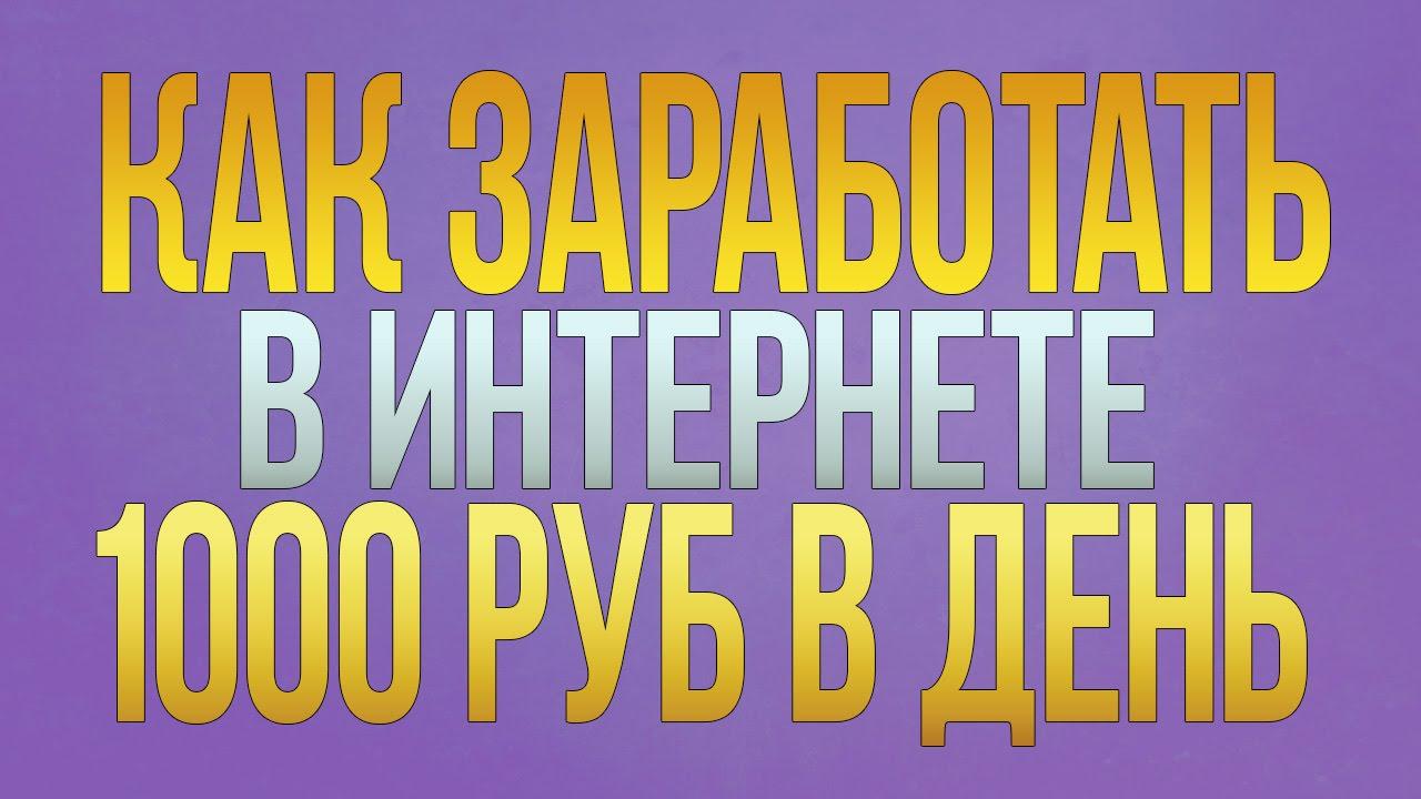 Как заработать деньги в интернете 1000 руб в день