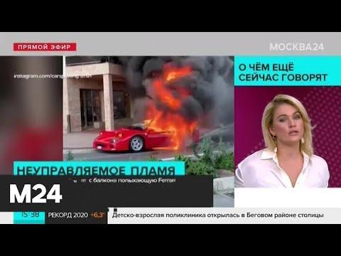 В Монако сгорел редкий суперкар Ferrari - Москва 24