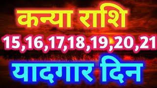 कन्या राशि साप्ताहिक राशिफल 15,16,17,18,19,20,21 November 2019 | Virgo Weekly Horoscope