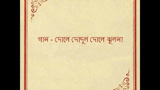 dole dodul dole jhulona by Raya Banerjee and Aloke Chowdhury