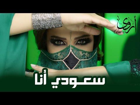 أروى - سعودي أنا ( فيديو كليب حصري )   2016