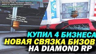 КУПИЛ 4 БИЗНЕСА & НОВАЯ СВЯЗКА & ВИПКИ НА DIAMOND RP!
