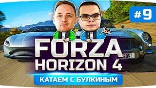 ЖЖЁМ РЕЗИНУ С БУЛКИНЫМ  ● Forza Horizon 4 #9