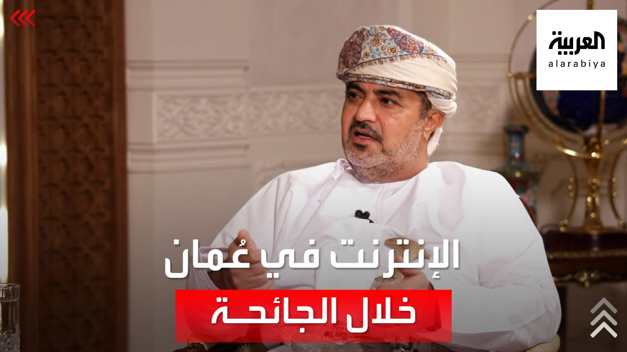 موفدة العربية تسأل وزيرعُماني عن خدمة الإنترنت في السطنة خلال أزمة كورونا  - 17:56-2021 / 9 / 24