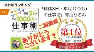 ぴろみん初書籍『子育て優先で、週休3日年収1000万の仕事術』が発売日にAmazon2冠!ありがとうございます!