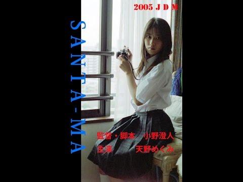 映画『SANTA-MA』2005年JDM(94min)