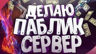 ДЕЛАЮ ПАБЛИК CSSERV 400 РУБЛЕЙ // Отвечаю на ваши вопросы!