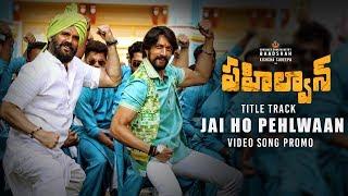 jai-ho-pehlwaan-song-promo-pehlwaan-telugu-kichcha-sudeepa-suniel-shetty-krishna-arjun-janya