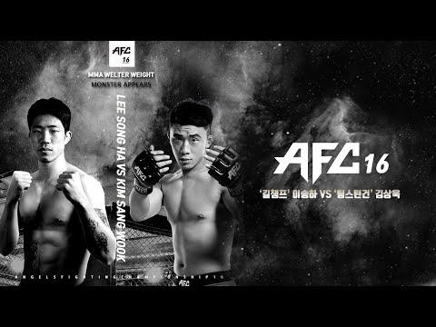 [AFC] AFC16 강철부대 김상욱 VS 이송하