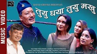 Tuyu Dhaya Tuyu Makhu - Madan Krishna Shrestha   Tej Mani Bajracharya   Nepal Bhasha Song 2076/2020