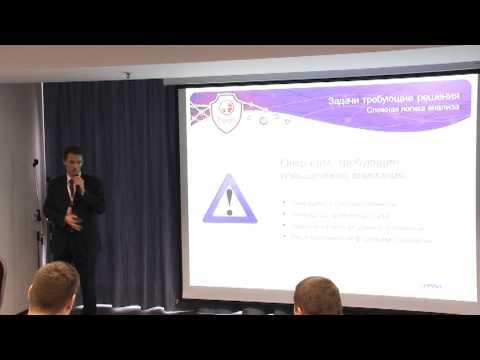 видео: «Утечки информации и методы борьбы с ними»