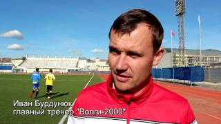 Послематчевые комментарии Олега Макеева и Ивана Бурдунюка