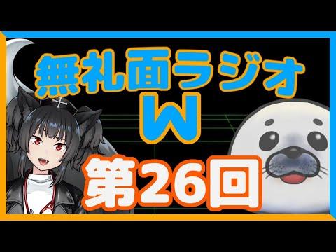 無礼面ラジオW第26回