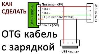 USB OTG кабель с одновременной зарядкой