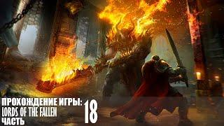 Lords Of The Fallen - Часть 18