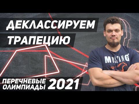 Деклассируем трапецию. Перечневые олимпиады 2021