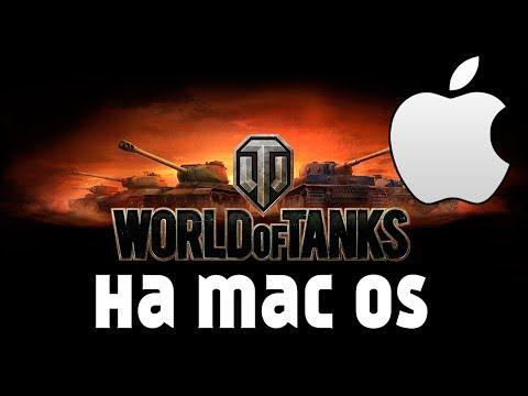 Как скачать World Of Tanks для Mac OS (macbook и Mac)