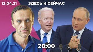 Байден предложил Путину встречу. ФСИН и Навальная о состоянии политика. Донбасс: войска у границы
