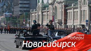 Новосибирск. Парад Победы 2021. Полное видео