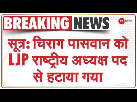 Breaking News | सूत्र: Pashupati Paras Group ने Chirag Paswan को LJP President Post से हटाया | Hindi