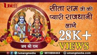 Video Sita Ram Ji Ki Pyari Rajdhani Lage !! Bhajan !! Acharya Chandranshu ji Maharaj download MP3, 3GP, MP4, WEBM, AVI, FLV April 2018