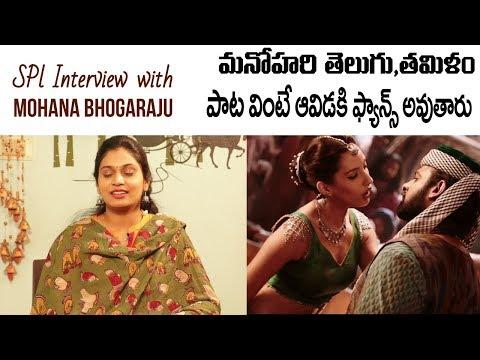 Mohana Bhogaraju Sings Manohari Song In Tamil & Telugu | Mohana Bhogaraju Interview | Friday Poster