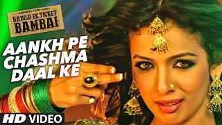 AANKH PE CHASHMA DAAL KE  Video  Song | BABUJI EK TICKET BAMBAI | Rajpal Yadav,Bharti Sharma