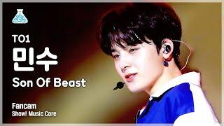 [예능연구소] 티오원 민수 직캠 'Son of Beast' (TO1 MIN SU FanCam) @Show!MusicCore 210529