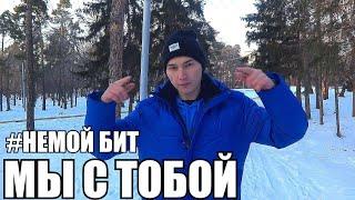 НЕМОЙ БИТ - Мы с тобой (ЛАЙТ КЛИП)