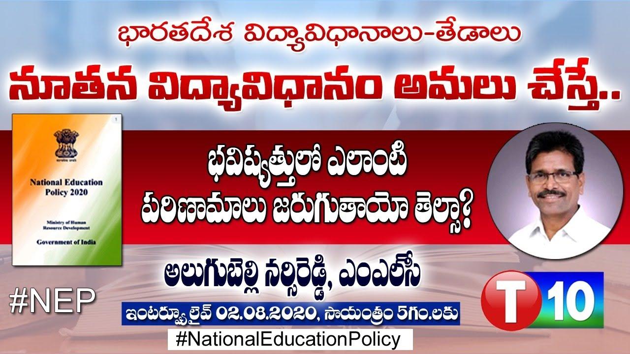 #Live | NEP2020 | నూతన విద్యావిధానం-మౌలిక స్వరూపం  | New Education Policy | MLC Narsireddy |T10