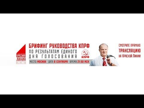 Брифинг руководства КПРФ по результатам единого дня голосования (Москва, 08.09.2019)