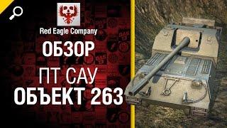 ПТ САУ Объект 263 - Обзор от Red Eagle Company [World of Tanks](Хотите прокатиться на шикарной тачке с открытым верхом? Милости просим на десятый уровень советской ветки..., 2015-01-09T09:32:01.000Z)
