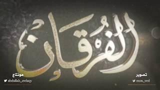 الفرقان | د. محمد العريفي