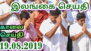 Srilanka Tamil News Today 19.08.2019