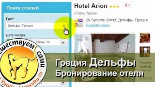 Как забронировать отель самостоятельно Греция Дельфы(Здесь вы можете забронировать Arion hotel: http://clck.ru/9AVrU Отзыв об отеле Arion hotel вы можете прочитать здесь: http://traveltu.ru/..., 2014-04-19T06:48:58.000Z)