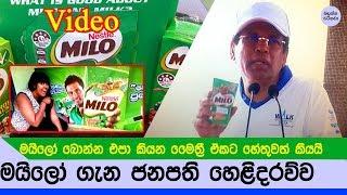 මයිලෝ ගැන ඡනපති හෙළිදරව්ව මෙන්න - Sri lankan President sirisena against Mailo thumbnail