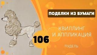 106 - Квиллинг и аппликация. Пудель