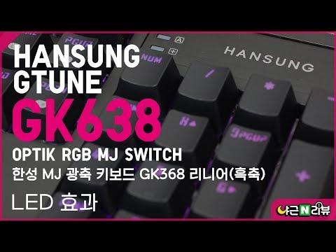 (블로그용 영상)한성컴퓨터 GTune GK638 Optik RGB 축교환 광축 키보드 LED