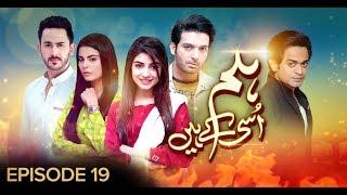 HUM USI KAY HAIN Episode 19 |  Pakistani Drama | 2nd January 2019 | BOL Entertainment