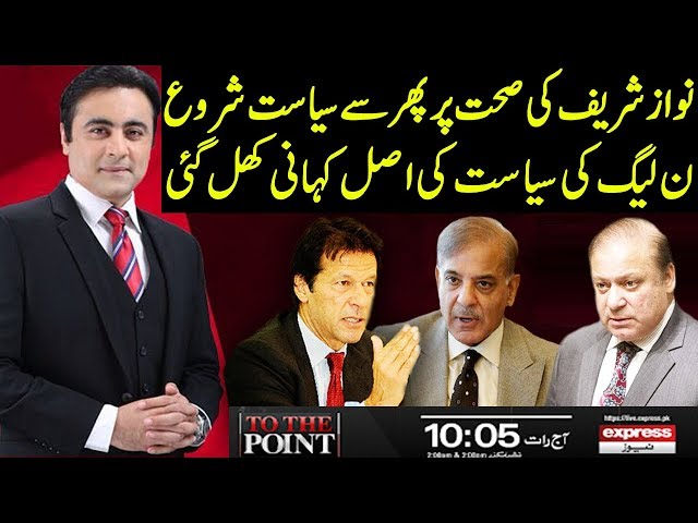 To The Point With Mansoor Ali Khan | 22 October 2019 | Express News