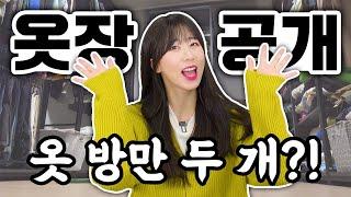 패션유튜버의 옷장공개 …